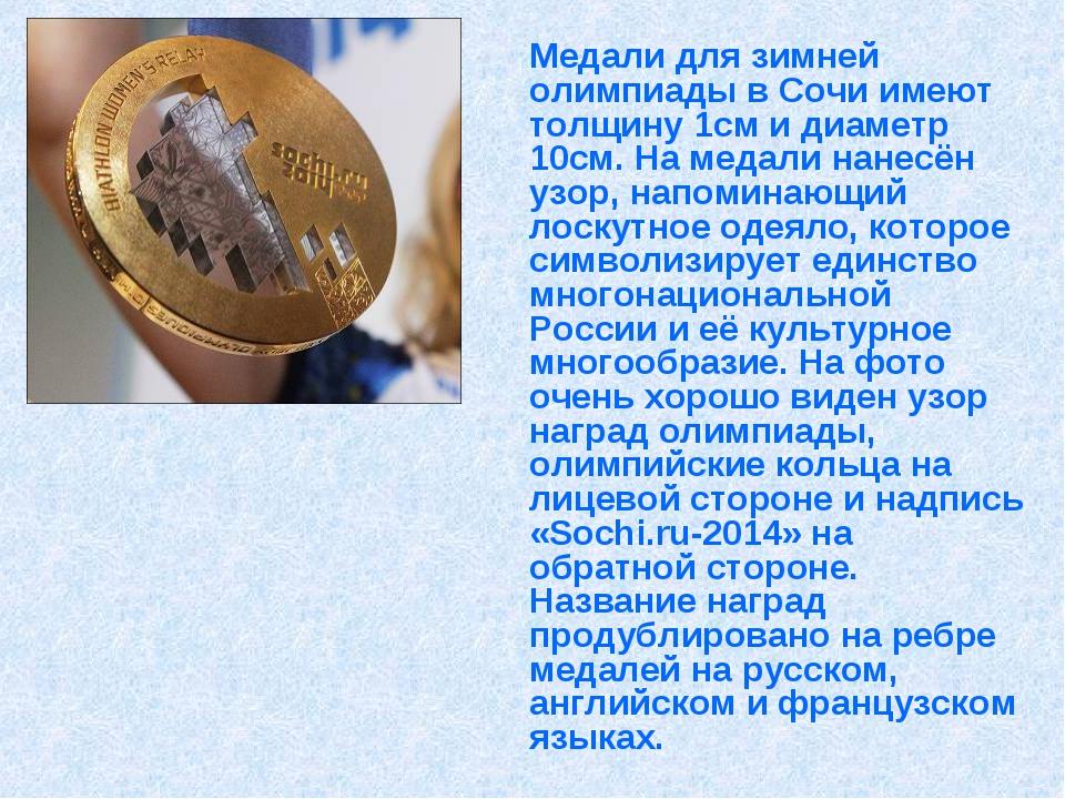 Медали для зимней олимпиады в Сочи имеют толщину 1см и диаметр 10см. На меда...