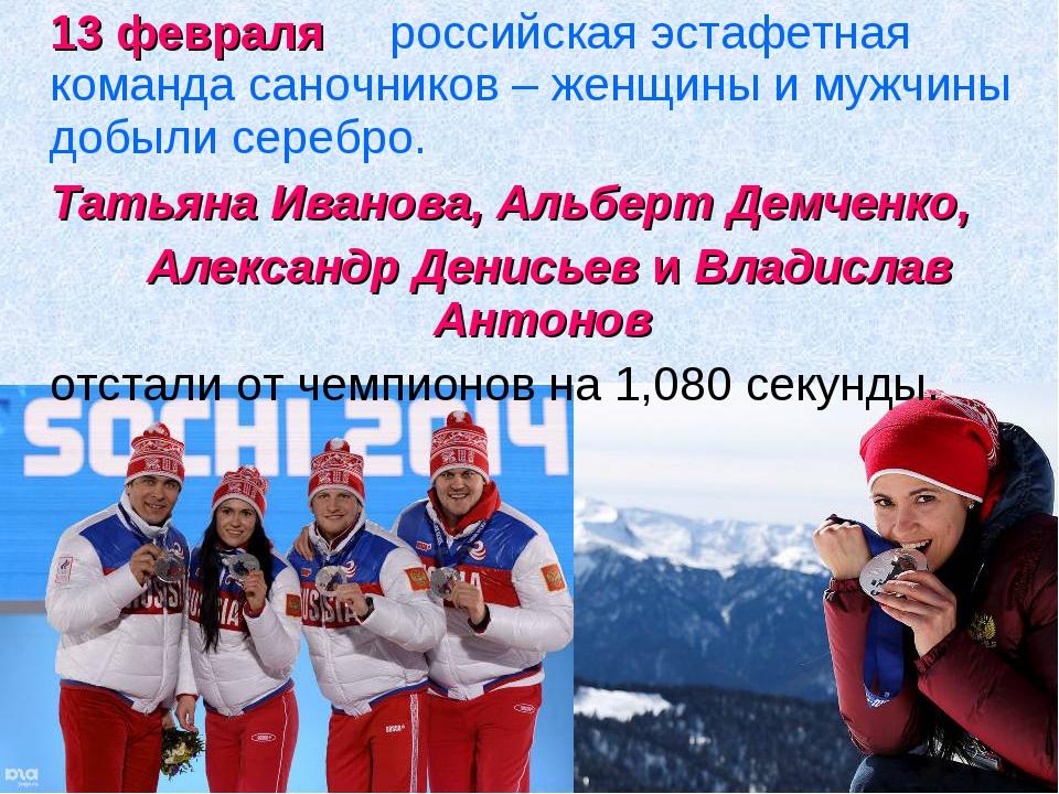 13 февраля российская эстафетная команда саночников – женщины и мужчины добы...