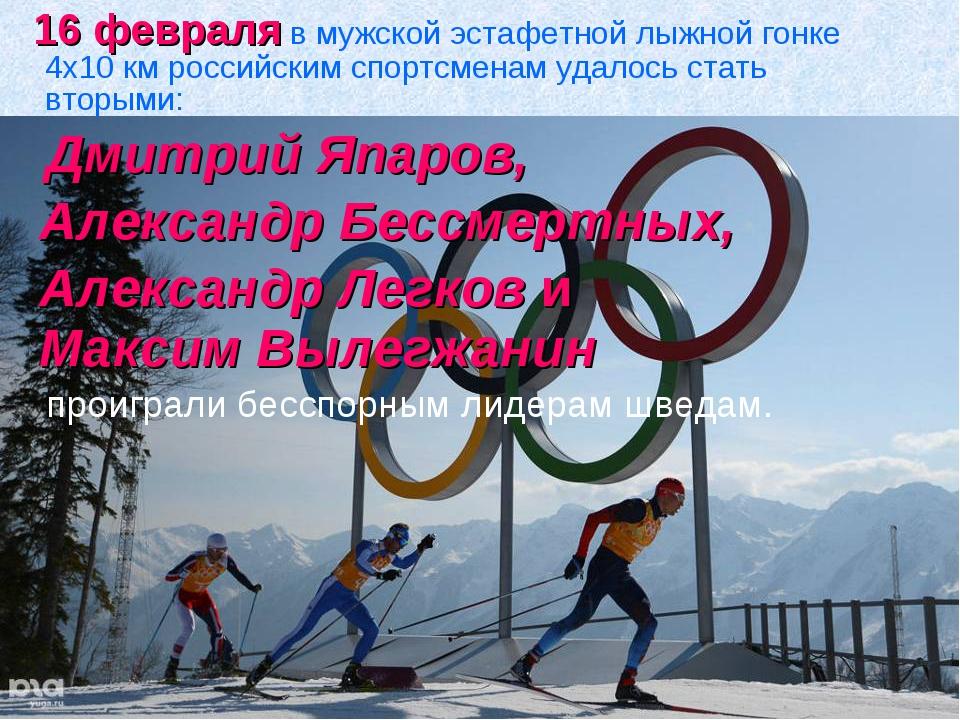 16 февраля в мужской эстафетной лыжной гонке 4х10 км российским спортсменам...
