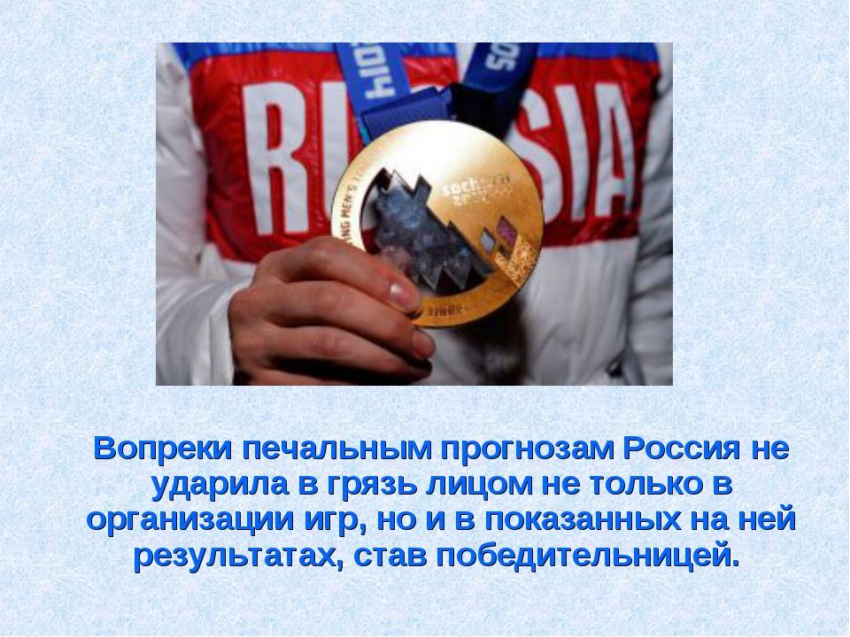 Вопреки печальным прогнозам Россия не ударила в грязь лицом не только в орга...