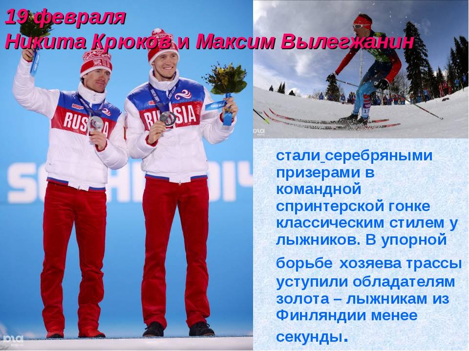 стали серебряными призерами в командной спринтерской гонке классическим стил...