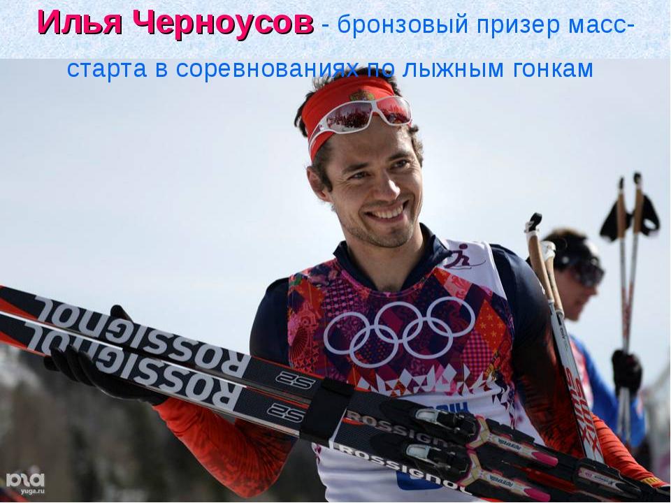 Илья Черноусов - бронзовый призер масс-старта в соревнованиях по лыжным гонкам