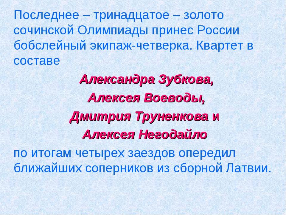 Последнее – тринадцатое – золото сочинской Олимпиадыпринес России бобслейны...