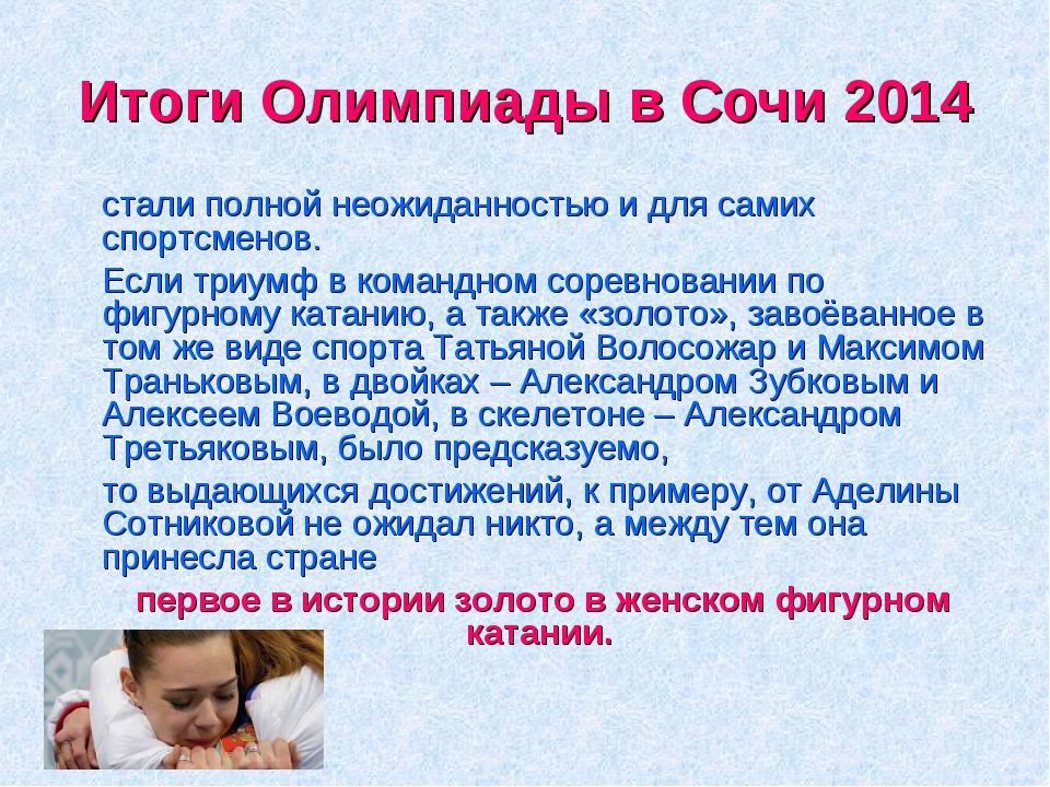 Итоги Олимпиады в Сочи 2014 стали полной неожиданностью и для самих спортсмен...
