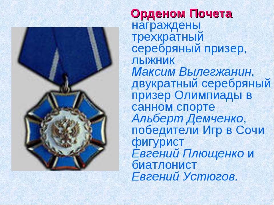 Орденом Почета награждены трехкратный серебряный призер, лыжник МаксимВылег...