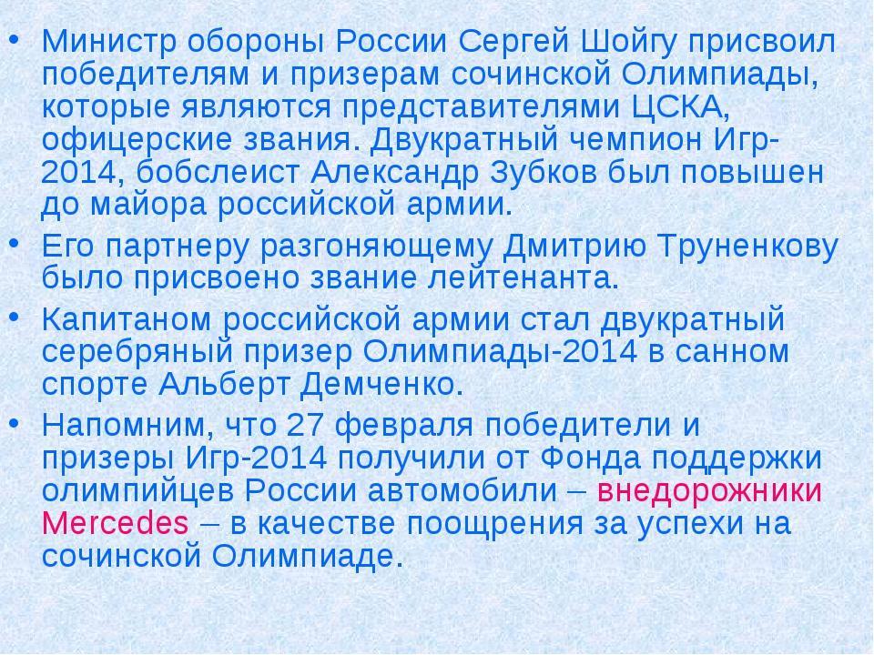 Министр обороны России Сергей Шойгу присвоил победителям и призерам сочинской...