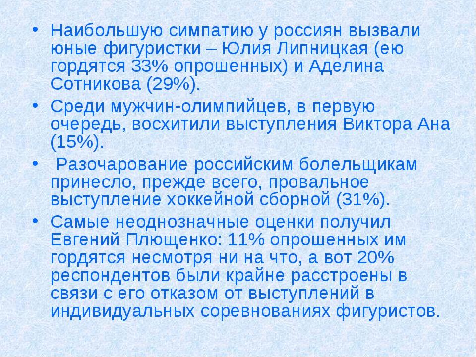 Наибольшую симпатию у россиян вызвали юные фигуристки – Юлия Липницкая (ею го...