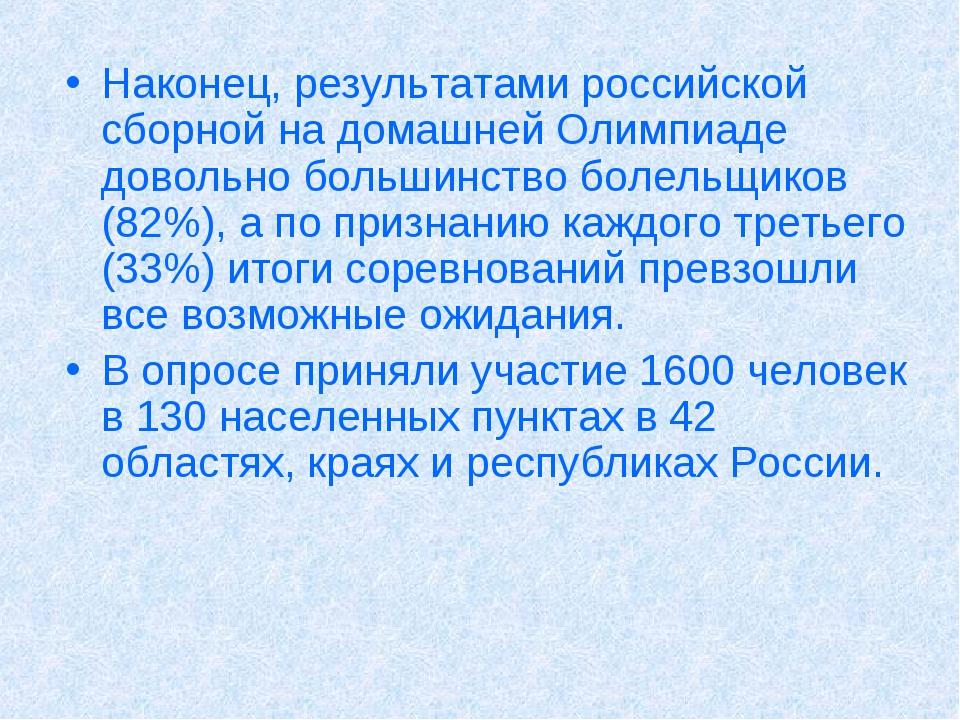 Наконец, результатами российской сборной на домашней Олимпиаде довольно больш...