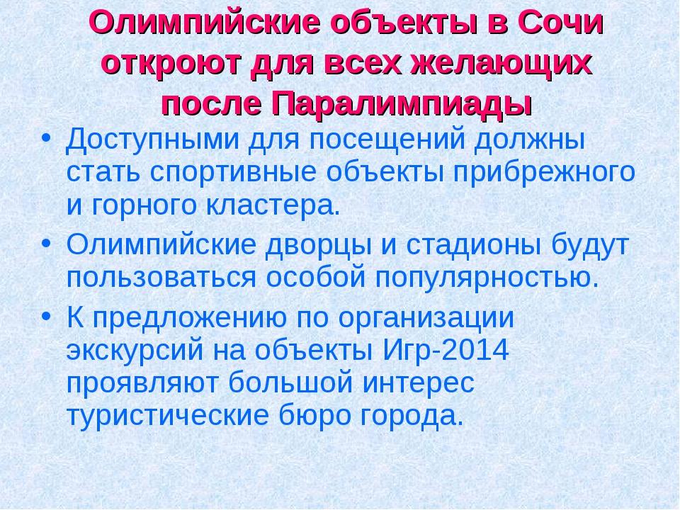Олимпийские объекты в Сочи откроют для всех желающих после Паралимпиады Досту...
