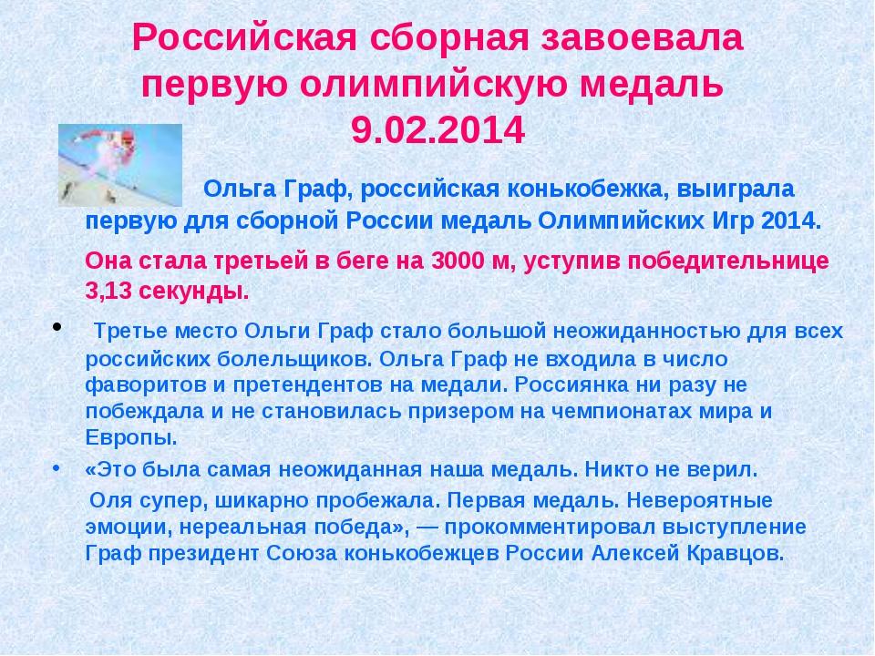 Российская сборная завоевала первую олимпийскую медаль 9.02.2014 Ольга Граф,...