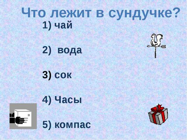 Что лежит в сундучке? 1) чай 2) вода сок 4) Часы 5) компас