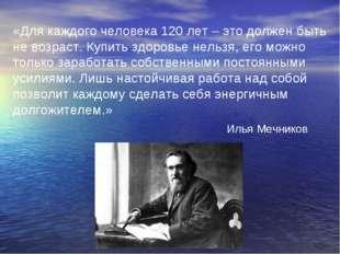 «Для каждого человека 120 лет – это должен быть не возраст. Купить здоровье н