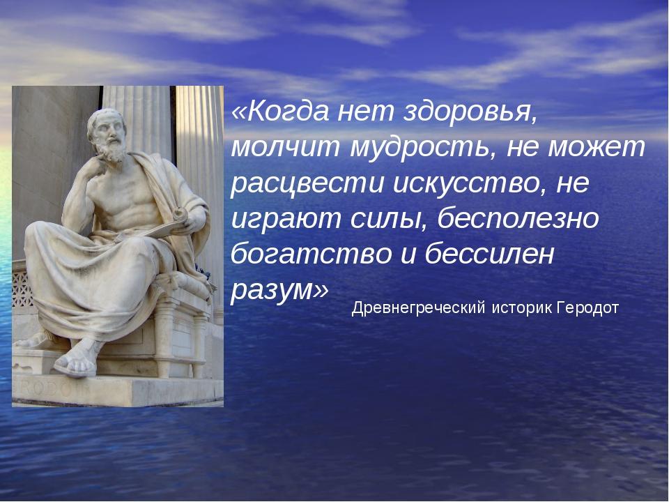 «Когда нет здоровья, молчит мудрость, не может расцвести искусство, не играют...