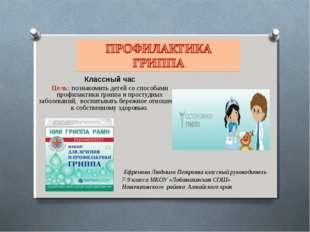 Классный час Цель: познакомить детей со способами профилактики гриппа и прос