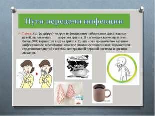 Грипп (от фр.grippe)- острое инфекционное заболевание дыхательных путей, вызы