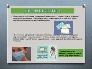 Правильное использование медицинской маски поможет уберечь себя от заражения