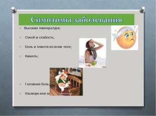 Высокая температура; Озноб и слабость; Боль и ломота во всем теле; Кашель; Го