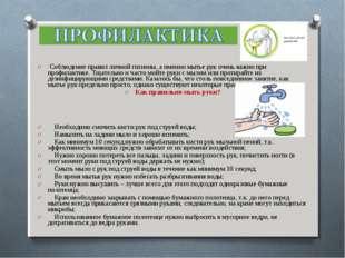 Соблюдение правил личной гигиены, а именно мытье рук очень важно при профила