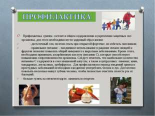 Профилактика гриппа состоит в общем оздоровлении и укреплении защитных сил о