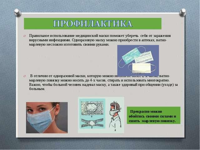 Правильное использование медицинской маски поможет уберечь себя от заражения...