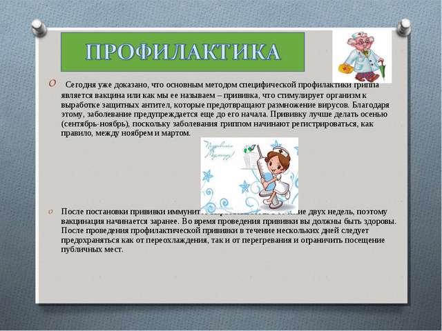 Сегодня уже доказано, что основным методом специфической профилактики гриппа...