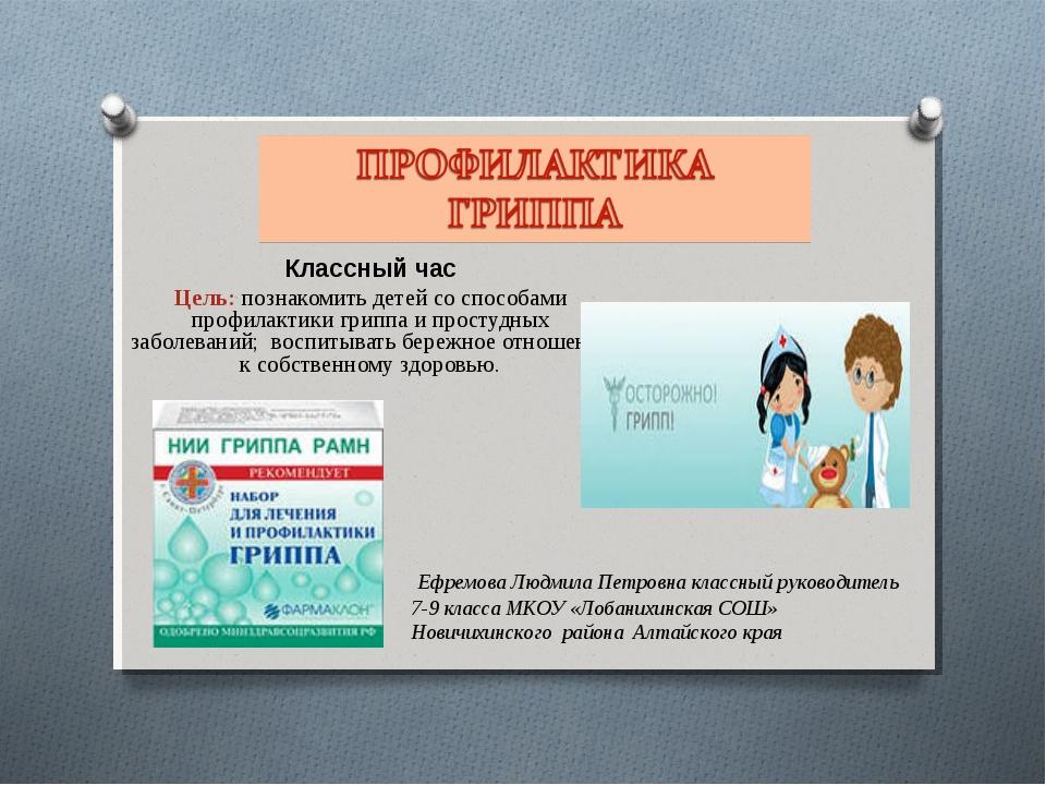Классный час Цель: познакомить детей со способами профилактики гриппа и прос...