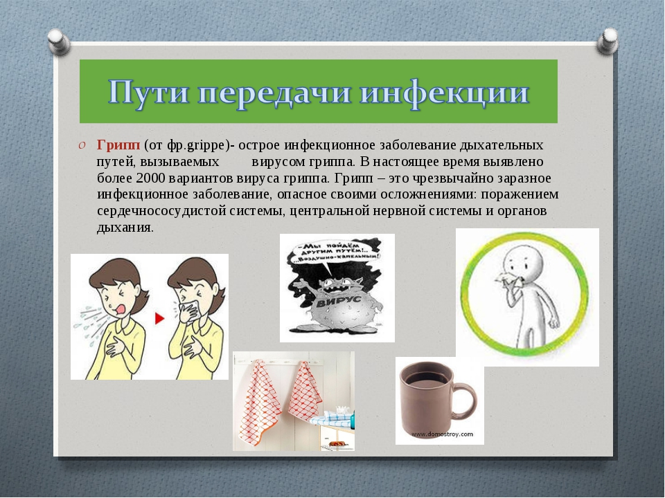 Грипп (от фр.grippe)- острое инфекционное заболевание дыхательных путей, вызы...