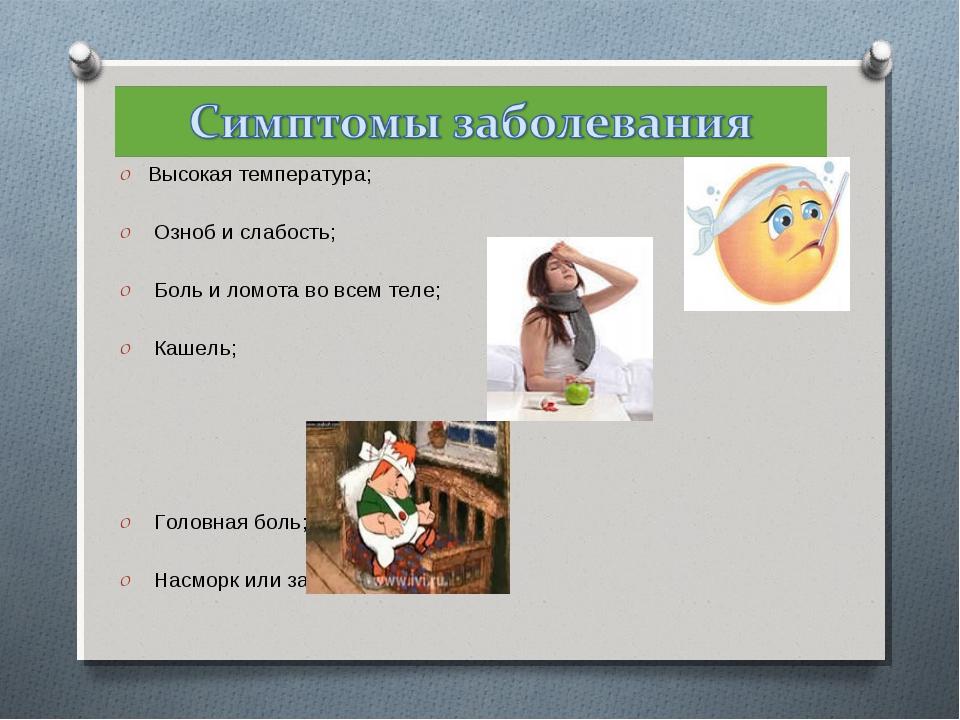 Высокая температура; Озноб и слабость; Боль и ломота во всем теле; Кашель; Го...