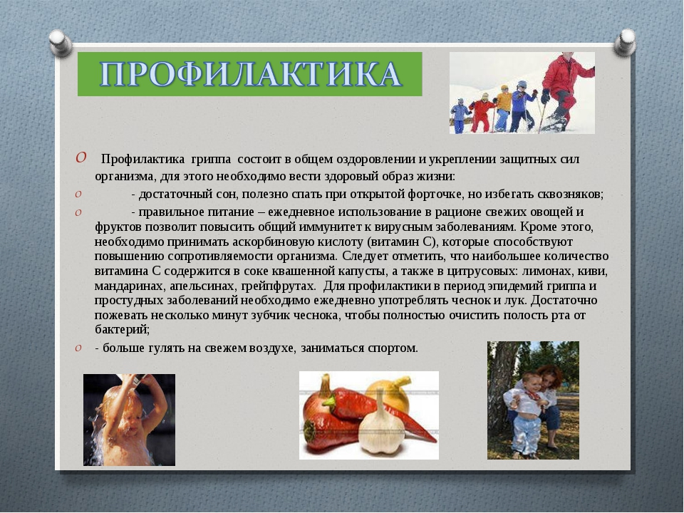 Профилактика гриппа состоит в общем оздоровлении и укреплении защитных сил о...