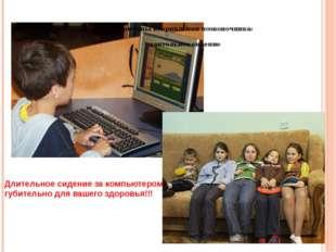 Длительное сидение за компьютером губительно для вашего здоровья!!! Причины и