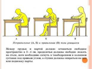 Между грудью и партой должно оставаться свободное пространство в 3—4 см, пред
