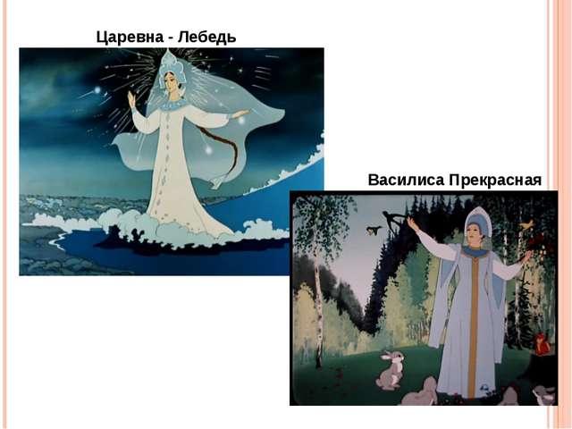 Царевна - Лебедь Василиса Прекрасная