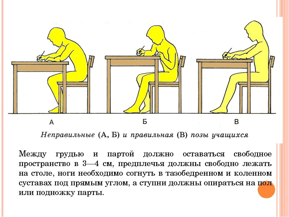 Между грудью и партой должно оставаться свободное пространство в 3—4 см, пред...