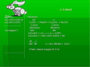 (+ 1 балл) Дано: Решение: m(CuSO4)=200 гр 40г х г w(CuSO4)=20% CuSO4 + 2NaOH