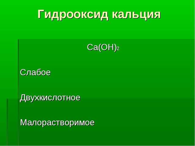Гидрооксид кальция Ca(OH)2 Слабое Двухкислотное Малорастворимое