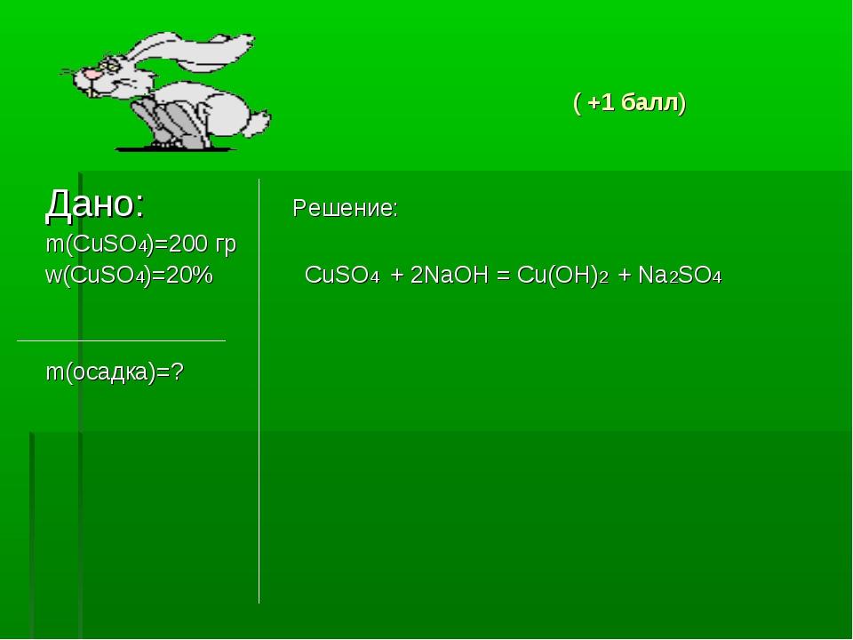Дано: Решение: m(CuSO4)=200 гр w(CuSO4)=20% CuSO4 + 2NaOH = Cu(OH)2 + Na2SO4...