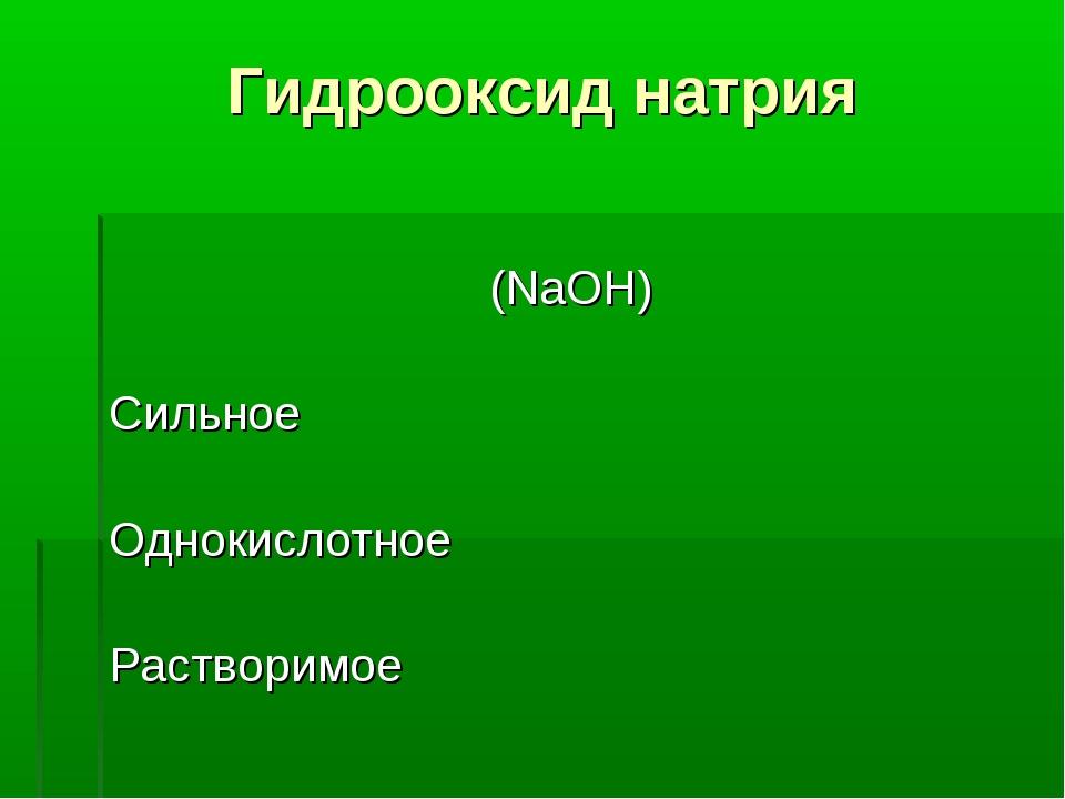 Гидрооксид натрия (NaOH) Сильное Однокислотное Растворимое