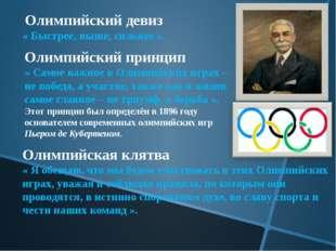 Олимпийский девиз « Быстрее, выше, сильнее ». Олимпийский принцип « Самое важ
