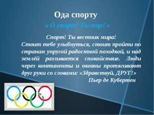 Ода спорту « О спорт! Ты мир! » Спорт! Ты вестник мира! Стоит тебе улыбнуться