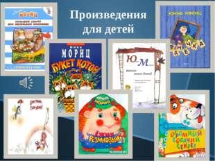 Произведения для детей