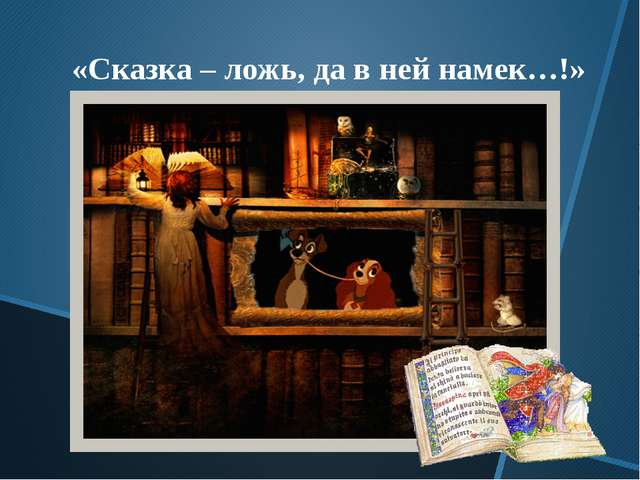 «Сказка – ложь, да в ней намек…!»