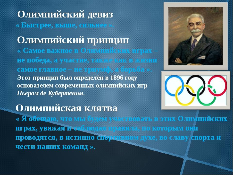 Олимпийский девиз « Быстрее, выше, сильнее ». Олимпийский принцип « Самое важ...