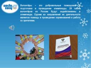 Волонтёры – это добровольные помощники в подготовке и проведении олимпиады. 2