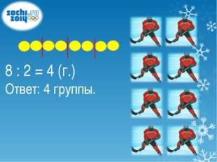 8 : 2 = 4 (г.) Ответ: 4 группы.