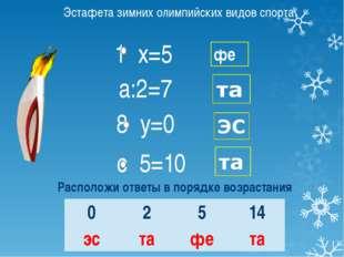 1 х=5 а:2=7 8 у=0 с 5=10 фе Эстафета зимних олимпийских видов спорта Располож