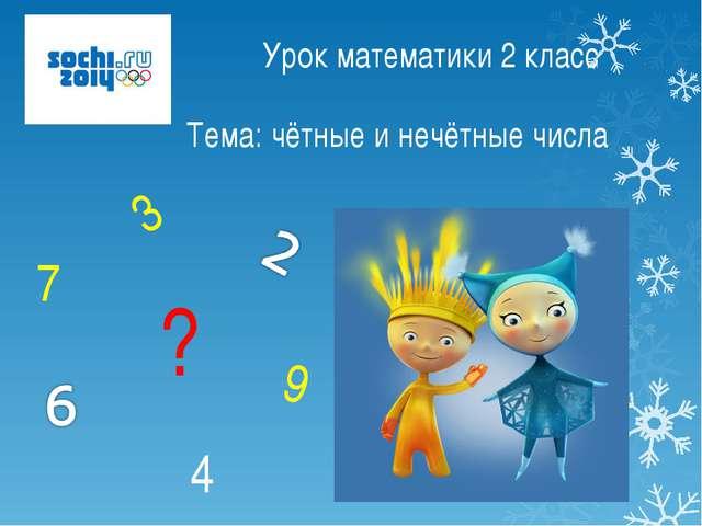 Урок математики 2 класс Тема: чётные и нечётные числа 3 9 ? 4 7