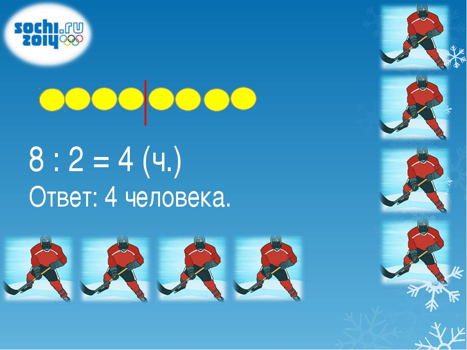 8 : 2 = 4 (ч.) Ответ: 4 человека.