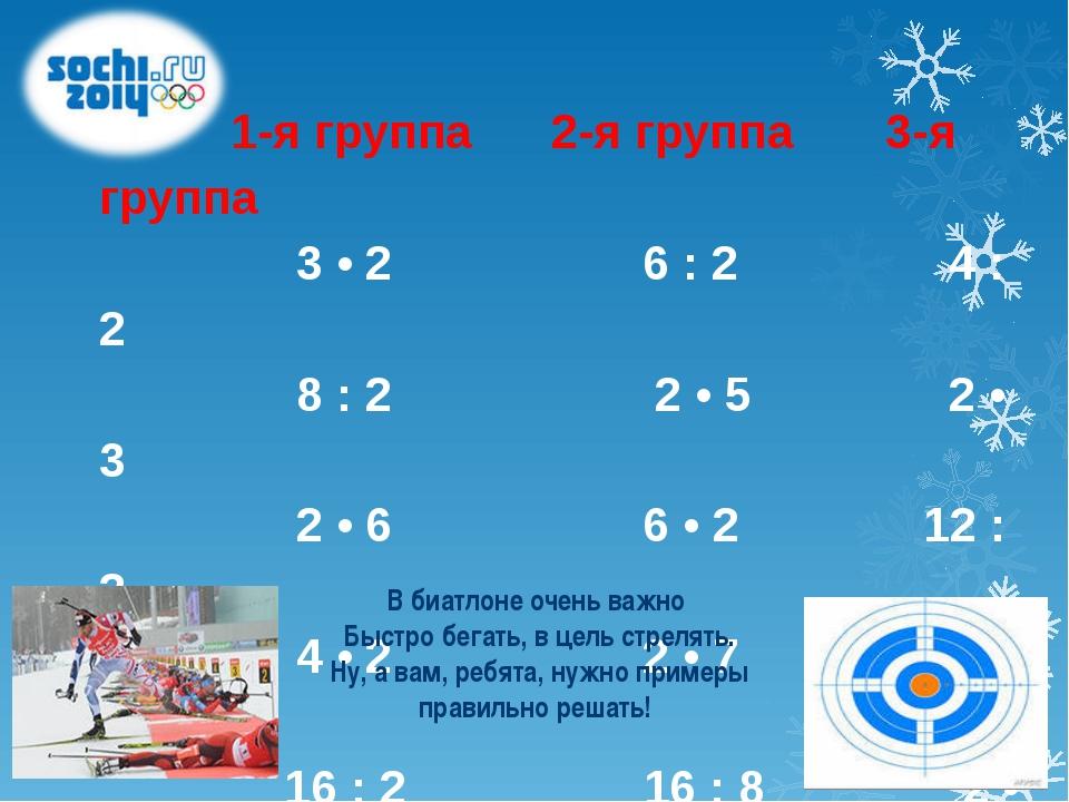 1-я группа 2-я группа 3-я группа 3 • 2 6 : 2 4 : 2 8 : 2 2 • 5 2 • 3 2 • 6 6...