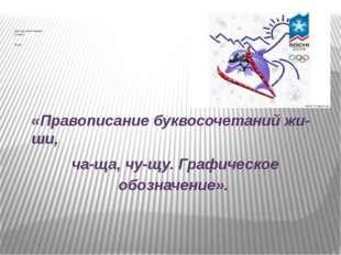 Урок русского языка 2 класс Тема: «Правописание буквосочетаний жи-ши, ча-ща,
