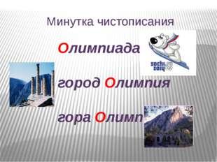 Минутка чистописания Олимпиада, город Олимпия гора Олимп